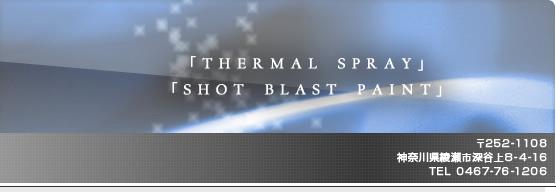 溶射 ショットブラスト スパッタ